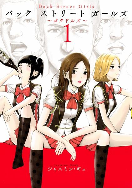 Back Street Girls Manga ve Tanımı